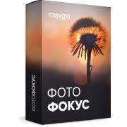 Movavi ФотоФОКУС для Mac 1 Персональная...