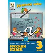 Уроки Кирилла и Мефодия. Русский язык. 3 класс Версия 2.1.7...