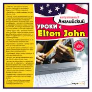 Интуитивный английский: уроки с Elton John...