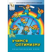Учимся оптимизму (практический курс серии Школа развития лич...