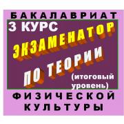 Экзаменатор по теории физической культуры для бакалавров (5 ...