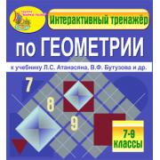 Интерактивный тренажёр по геометрии к учебнику Л.С. Атанасян...