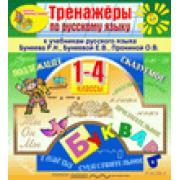 Интерактивный тренажер по русскому языку к учебникам Р.Н.Бун...
