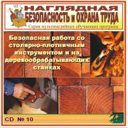 Безопасная работа со столярно-плотничным инструментом и на д...
