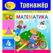 Интерактивный тренажёр по математике для четвёртого класса к...