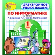 Электронное пособие по информатике для 1 класса к учебнику А...
