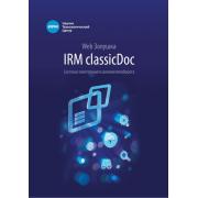 Система электронного документооборота IRM classicDoc Система...