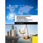Правовое регулирование международных банковских сделок 1.0...