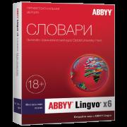 Словарь ABBYY Lingvo x6 Многоязычная Домашняя версия (downlo...
