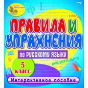 Правила и упражнения по русскому языку. 5 класс 2.1...