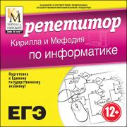 Репетитор Кирилла и Мефодия по информатике Версия 16.1.5...