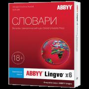 Словарь ABBYY Lingvo x6 Европейская Домашняя версия (downloa...