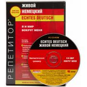 Живой Немецкий  Echtes Deutsch. Выпуск Я и мир вокруг меня...