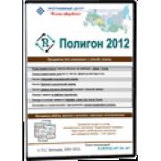 Полигон 2012 5.0