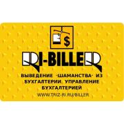 RI-BILLER Выведение шаманства из бухгалтерии. Управление бух...