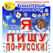 Клавиатурный тренажёр Я пишу по-русски! 2.0...