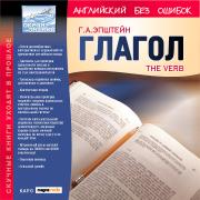 Английский без ошибок: The Verb / Глагол...