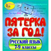 Пятёрка за год. Экспресс-курс по русскому языку. 7-9 классы ...