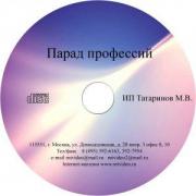 Электронное пособие Парад профессий г. Минск CD...