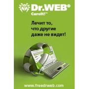 Dr.Web CureIt! Электронные лицензии