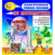 Электронное учебное пособие к учебникам математики Т.Е.Демид...