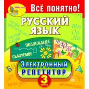 Электронный репетитор. Русский язык. 3 класс 2.1...