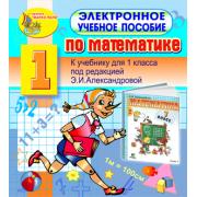 Электронное учебное пособие по математике для  1-го класса к...