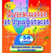 Мультимедийное учебное пособие Функции и графики 2.0...