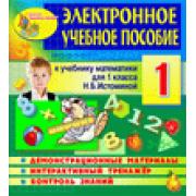 Электронное пособие по математике для 1 класса к учебнику Н....