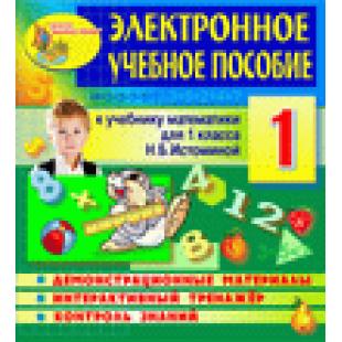 Электронное пособие по математике для 1 класса к учебнику Н.Б.Истоминой 2.3