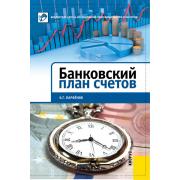 Банковский план счетов 1.0