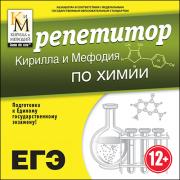 Репетитор Кирилла и Мефодия по химии Версия 16.1.5...