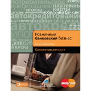 Розничный банковский бизнес. Бизнес-энциклопедия 1.0...