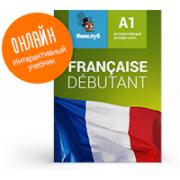 Интерактивный учебник французского языка. Уровень Debutant...