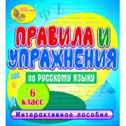 Правила и упражнения по русскому языку. 6 класс 2.1...