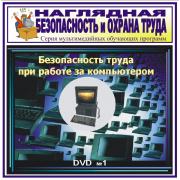 Безопасность труда при работе за компьютером. НТБ-01...