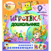 Игровой комплект Игротека дошкольника 2.4...