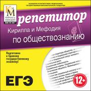 Репетитор Кирилла и Мефодия по обществознанию Версия16.1.5...