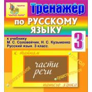 Интерактивный тренажёр по русскому языку для 3 класса к учеб...