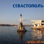 Севастополь (аудиогид) 1.0