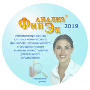 Финансовый Анализ  ФинЭкАнализ 2019 Профессионал...