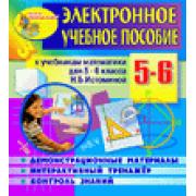 Электронное пособие по математике для 5-6 классов к учебнику...