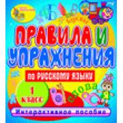 Правила и упражнения по русскому языку 1 класс 2.1...
