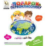 Подарок первокласснику Кирилла и Мефодия. Издание второе 2.0...