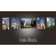 Храмы Москвы 1.0