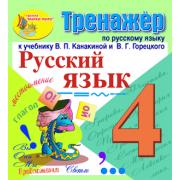 Интерактивный тренажёр по русскому языку для 4-го класса к у...