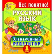 Электронный репетитор. Русский язык. 1 класс 2.1...