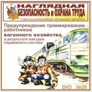 Предупреждение травмирования работников вагонного хозяйства ...
