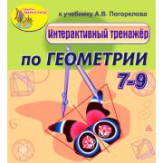 Интерактивный тренажёр по геометрии к учебнику А.В.Погорелов...