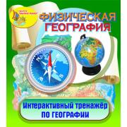 Интерактивный тренажёр Физическая география 2.0...